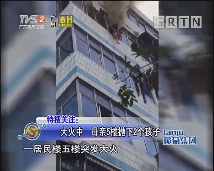 大火中 母亲5楼抛下2个孩子