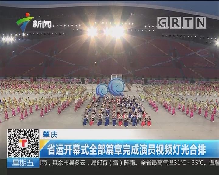 肇庆:省运开幕式全部篇章完成演员视频灯光合排