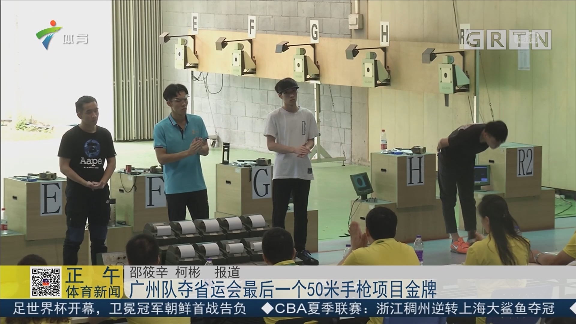 广州队夺省运会最后一个50米手枪项目金牌