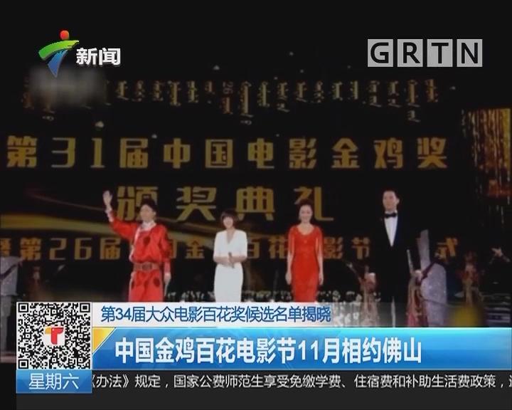 第34届大众电影百花奖候选名单揭晓:中国金鸡百花电影节11月相约佛山