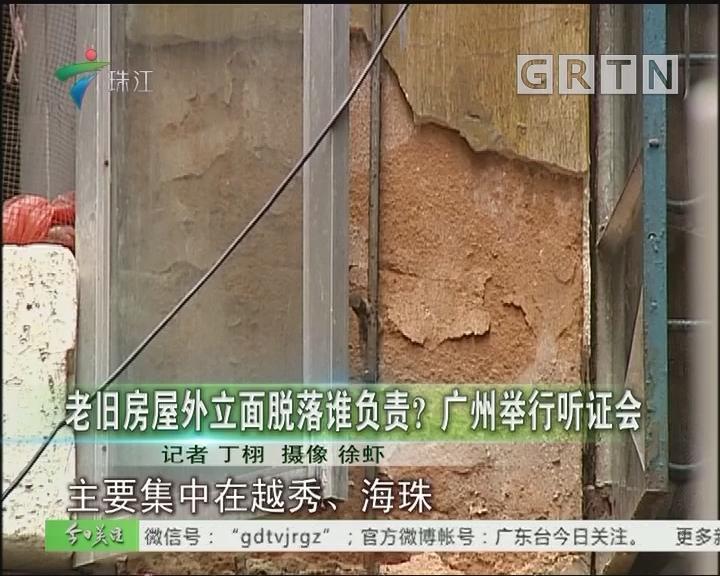 老旧房屋外立面脱落谁负责?广州举行听证会
