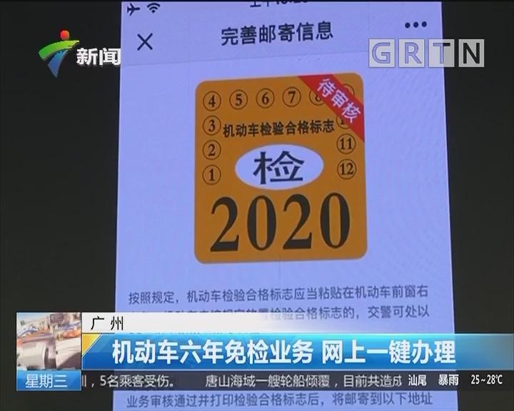 广州:机动车六年免检业务 网上一键办理