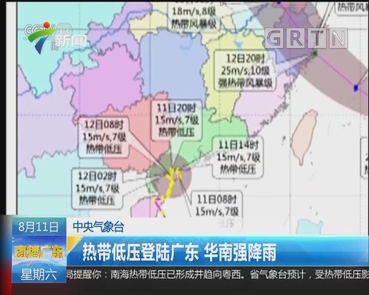 中央气象台:热带低压登陆广东 华南强降雨