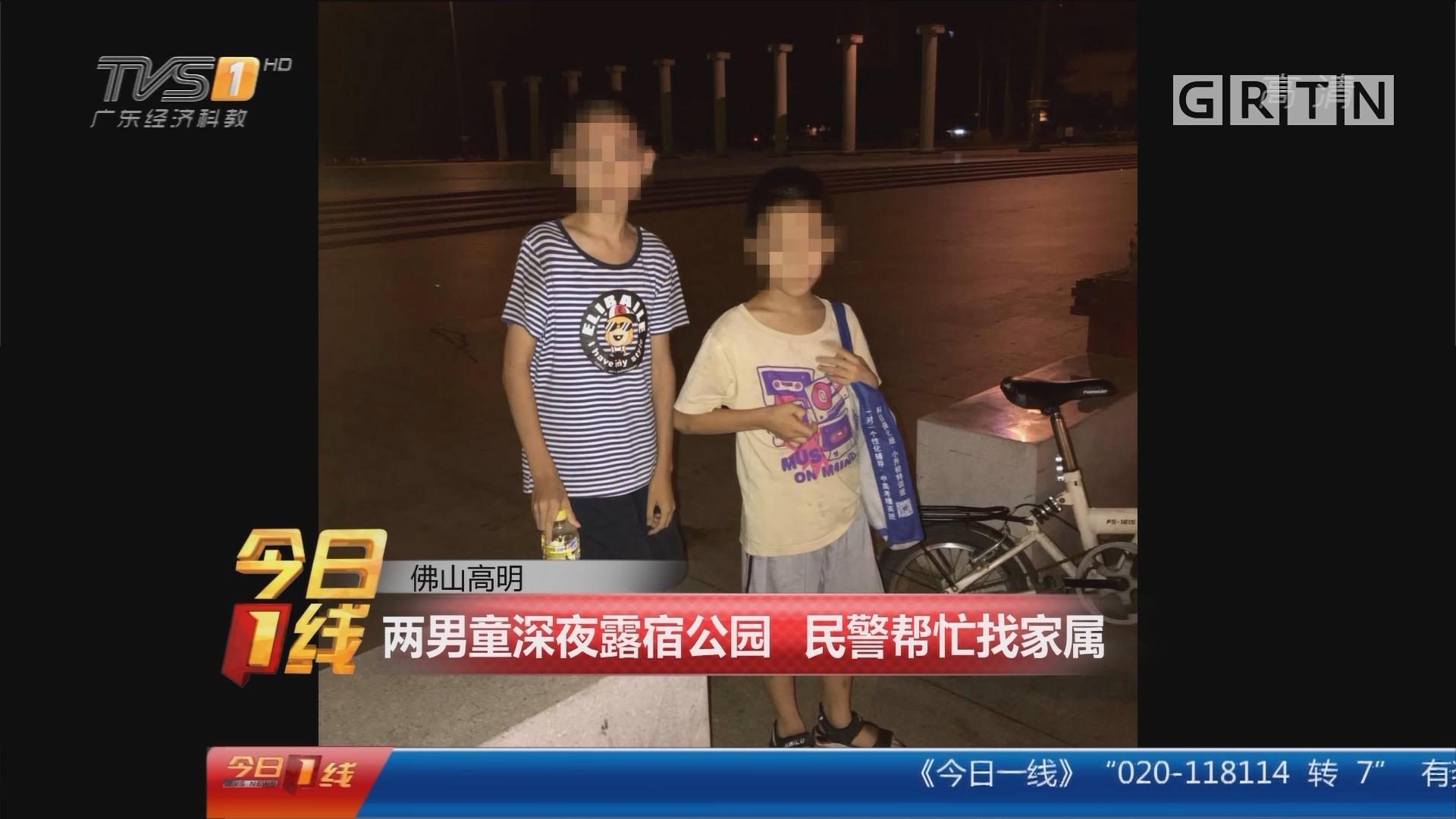 佛山高明:两男童深夜露宿公园 民警帮忙找家属