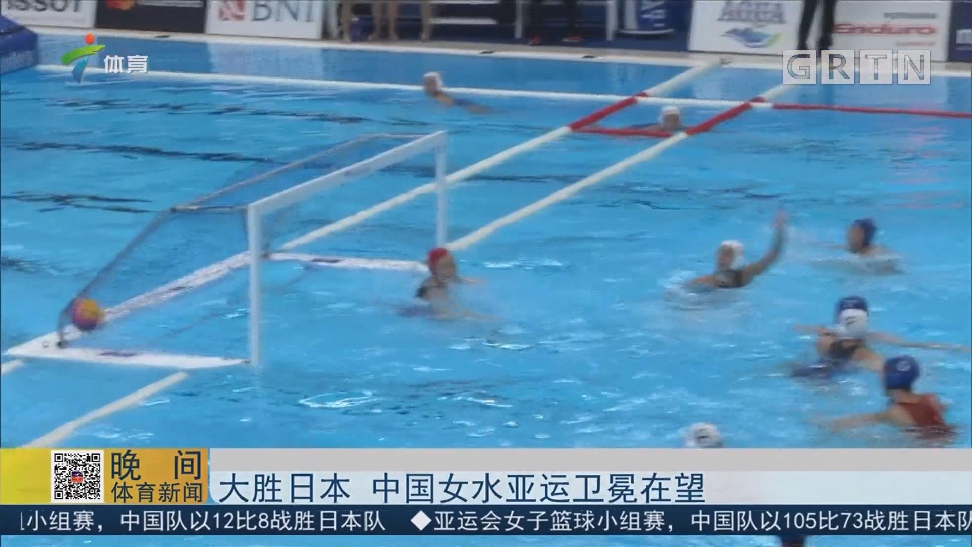 大胜日本 中国女水亚运卫冕在望