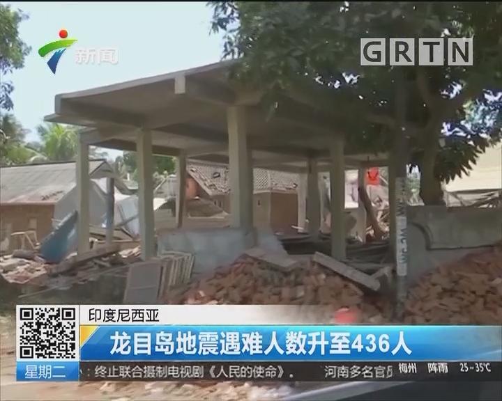 印度尼西亚:龙目岛地震遇难人数升至436人