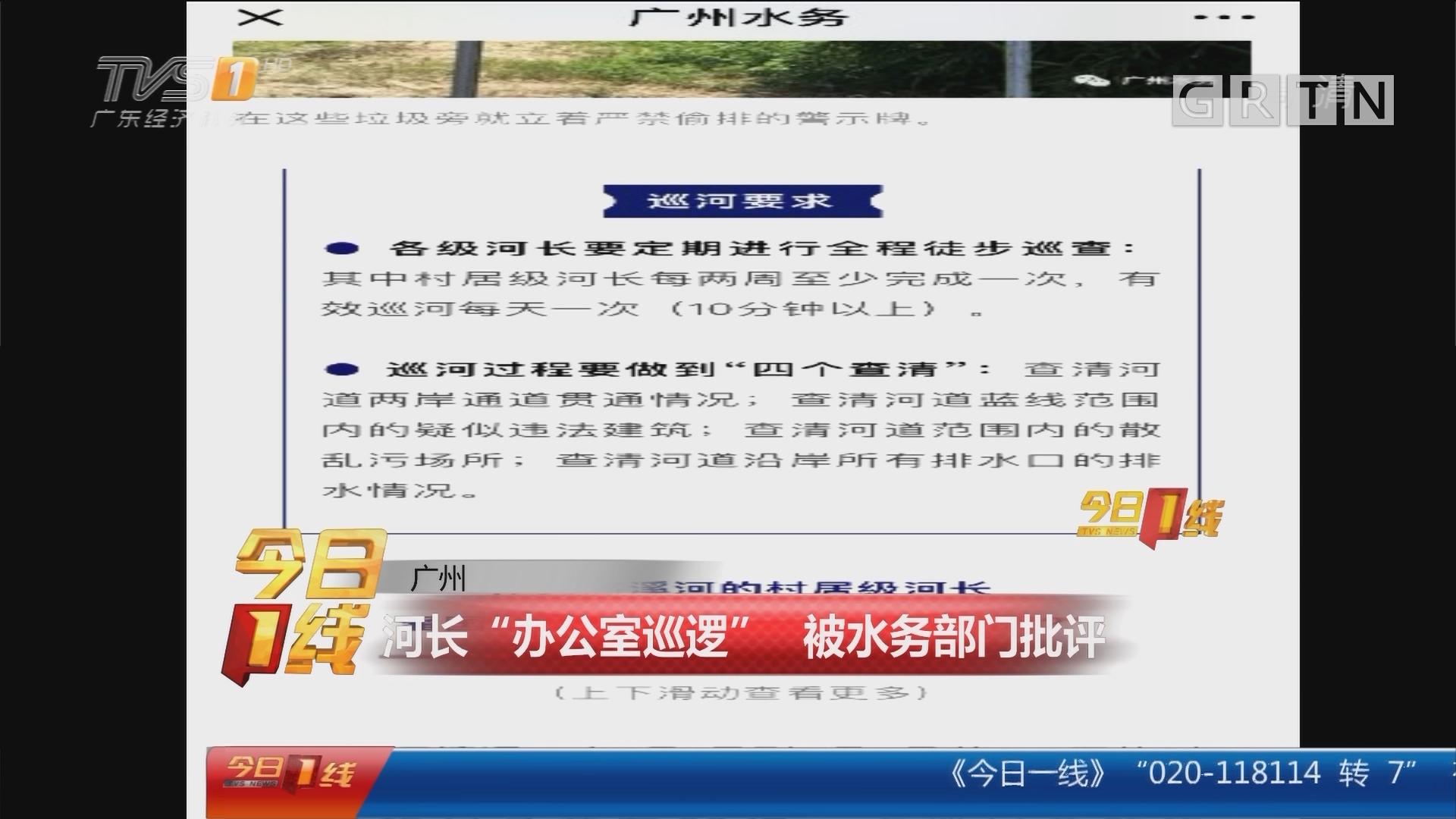 """广州:河长""""办公室巡逻"""" 被水务部门批评"""