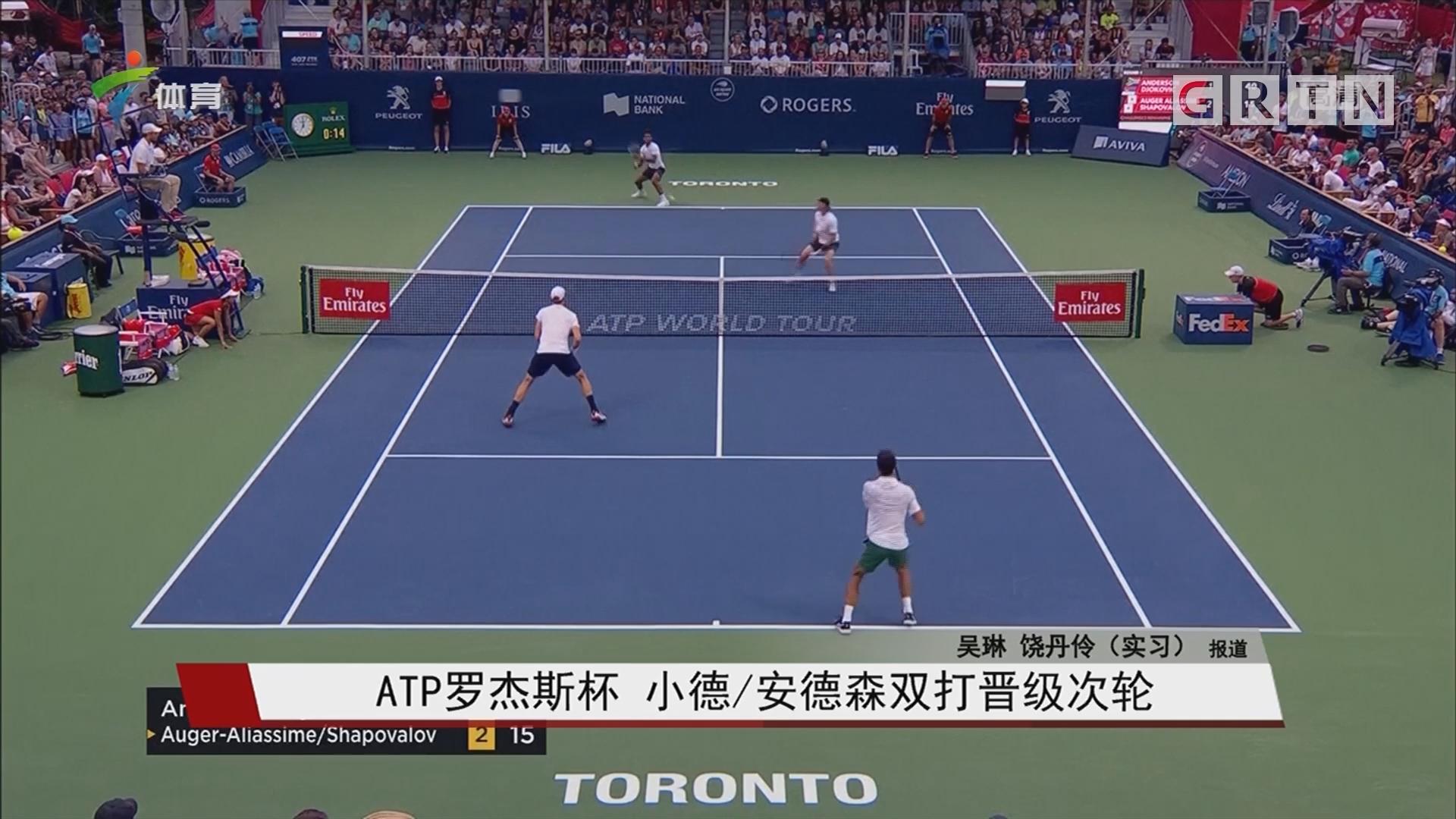 ATP罗杰斯杯 小德/安德森双打晋级次轮