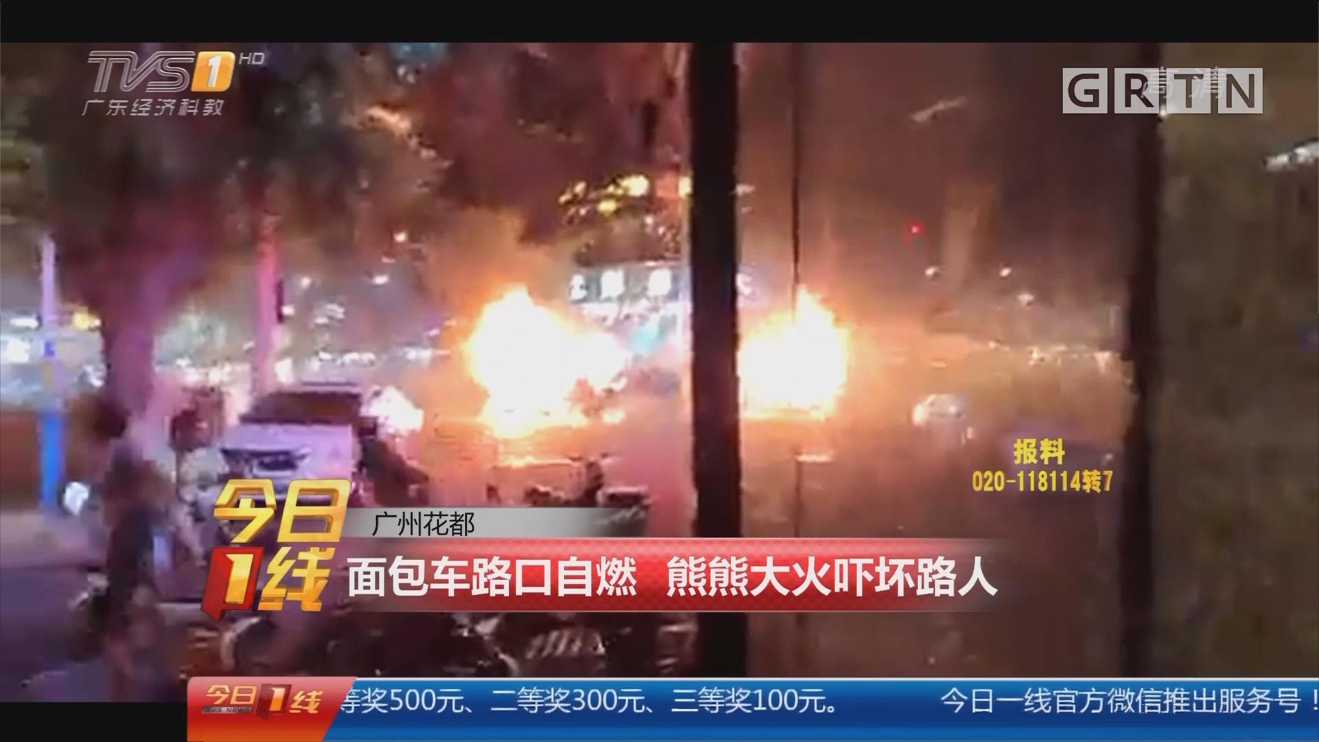 广州花都:面包车路口自燃 熊熊大火吓坏路人