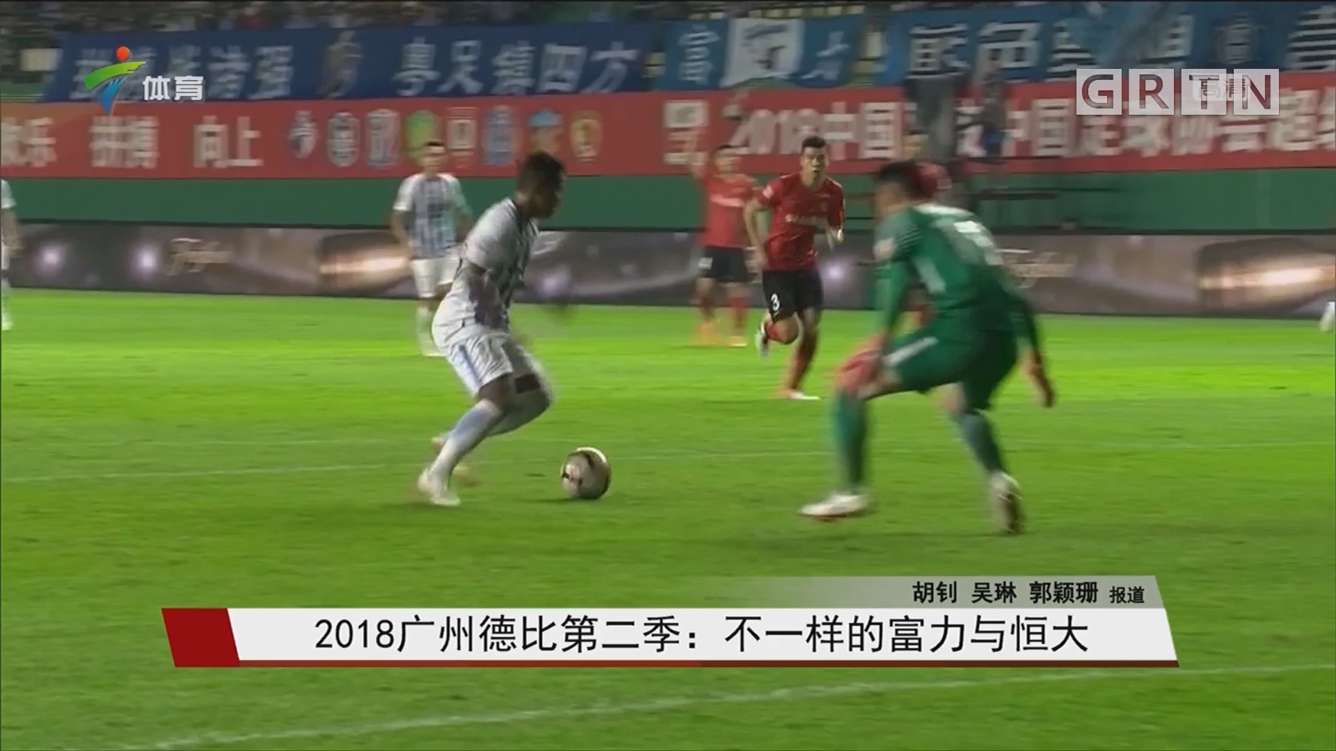 2018广州德比第二季:不一样的富力与恒大