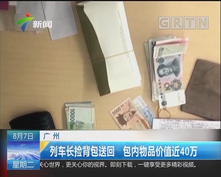 广州:列车长捡背包送回 包内物品价值近40万