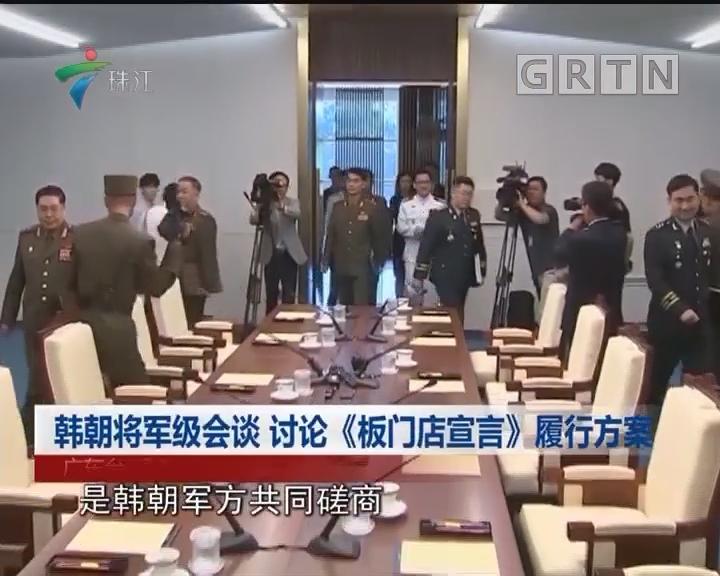 韩朝将军级会谈 讨论《板门店宣言》履行方案