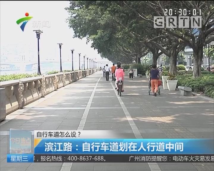 自行车道怎么设? 滨江路:自行车道划在人行道中间