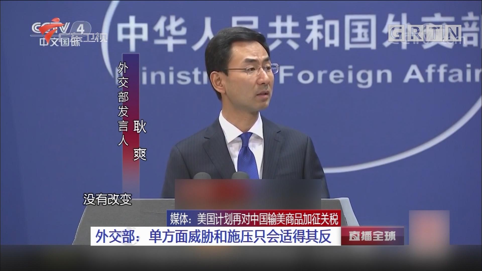 媒体:美国计划再对中国输美商品加征关税 外交部:单方面威胁和施压只会适得其反