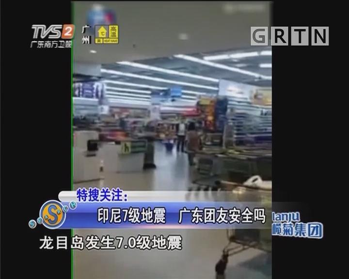 印尼7级地震 广东团友安全吗