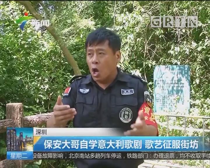 深圳:保安大哥自学意大利歌剧 歌艺征服街坊