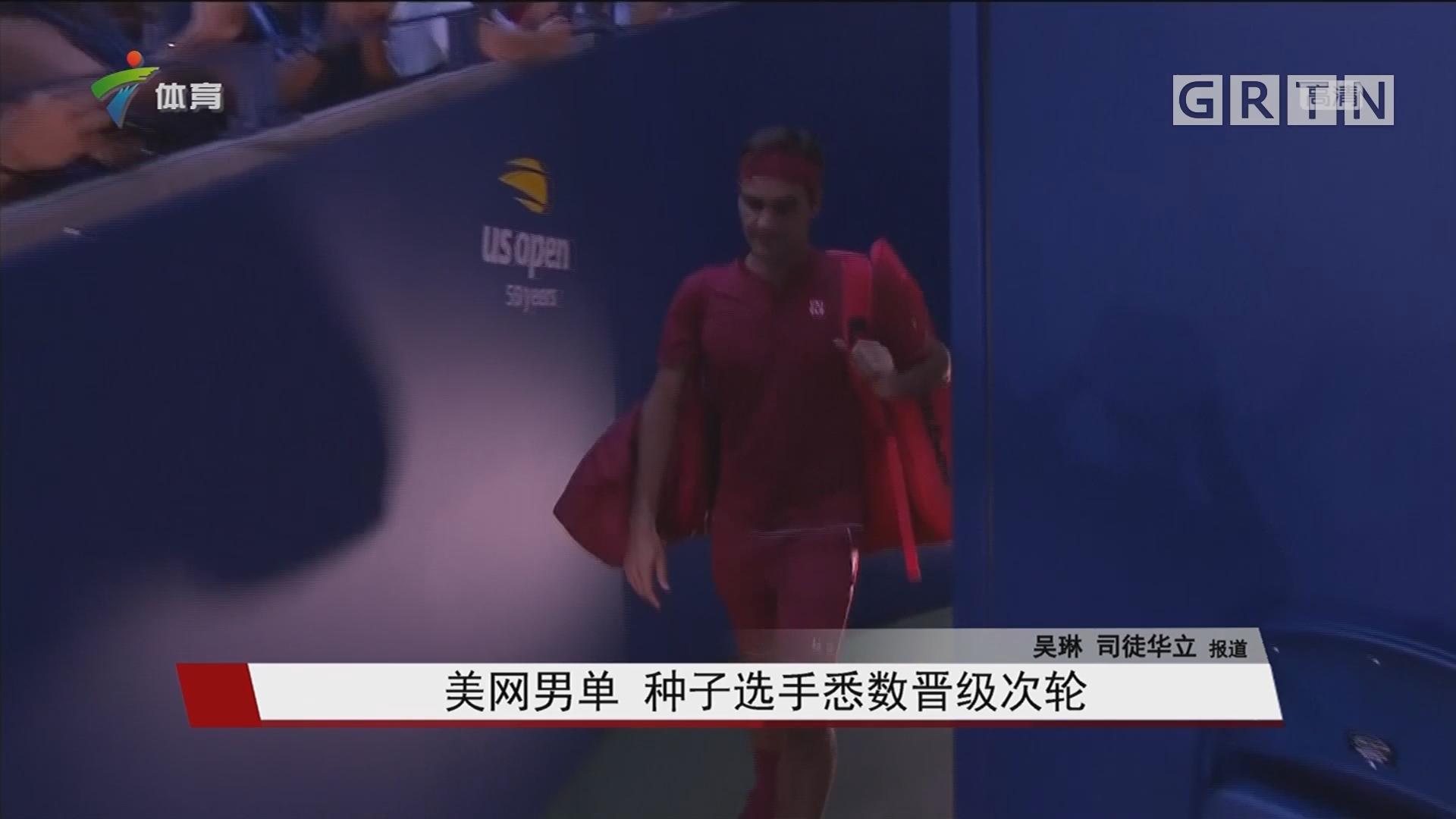 美网男单 种子选手悉数晋级次轮