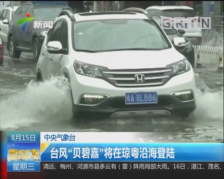 """中央气象台:台风""""贝碧嘉""""将在琼粤沿海登陆"""