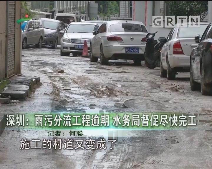 深圳:雨污分流工程逾期 水务局督促尽快完工