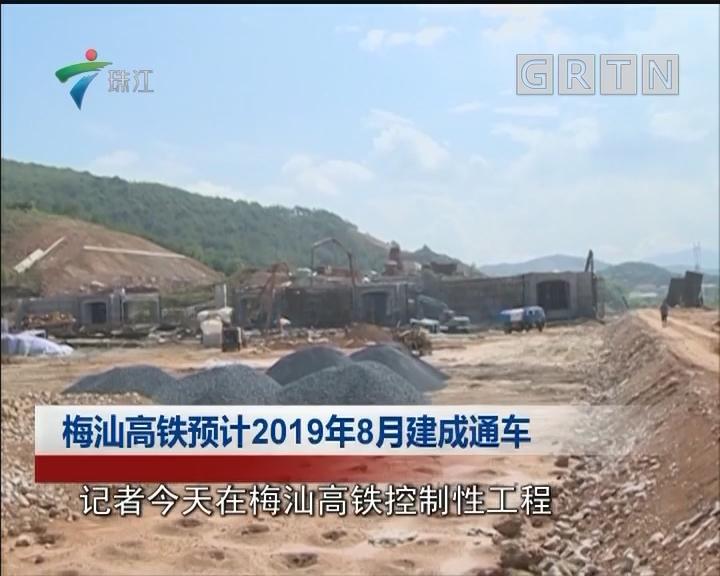 梅汕高铁预计2019年8月建成通车