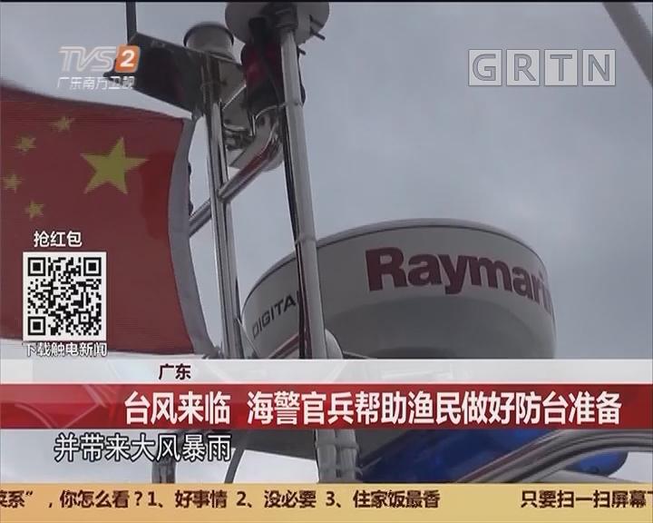 广东:台风来临 海警官兵帮助渔民做好防台准备