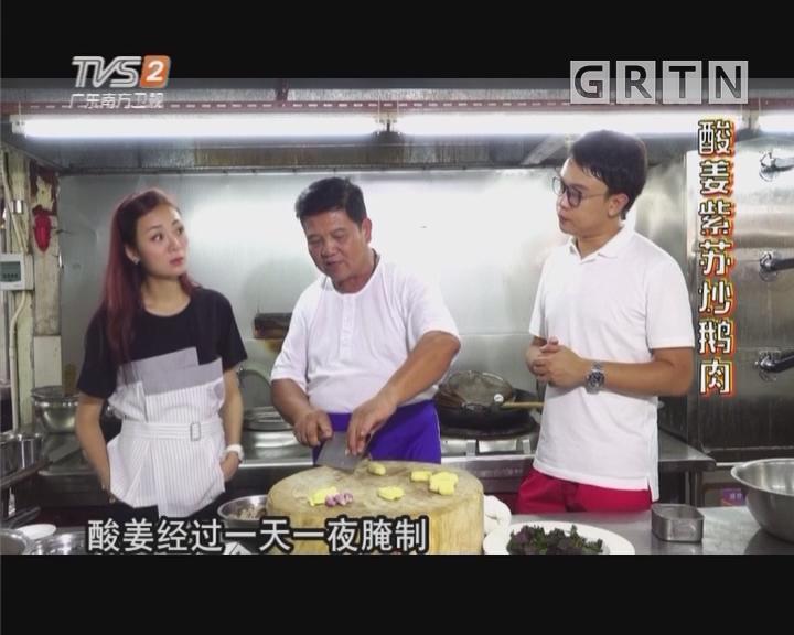 酸姜紫苏炒鹅肉
