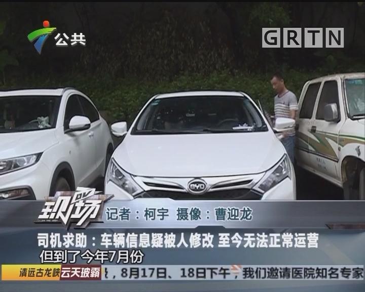 司机求助:车辆信息疑被人修改 至今无法正常运营
