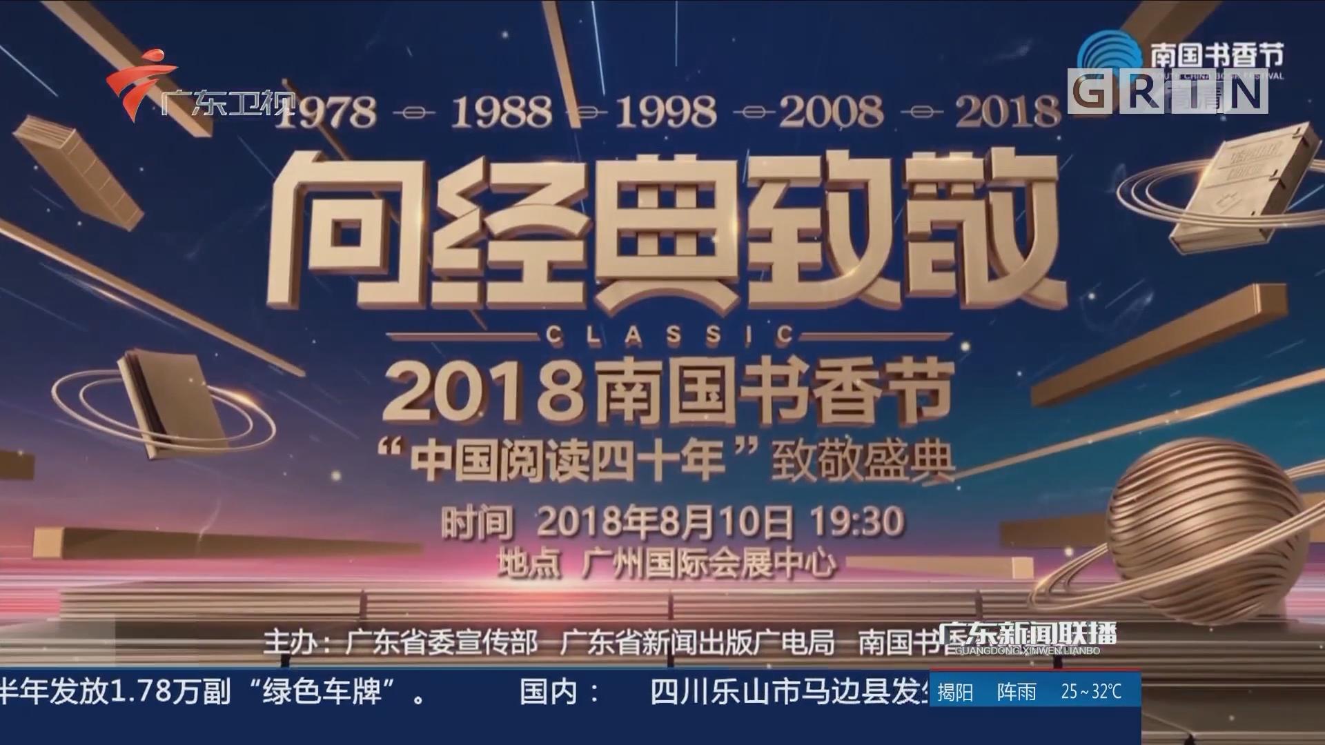 """《2018南国书香节""""中国阅读四十年""""致敬盛典》在粤举行"""