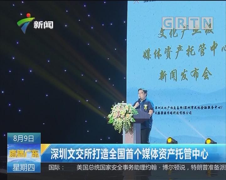 深圳文交所打造全国首个媒体资产托管中心