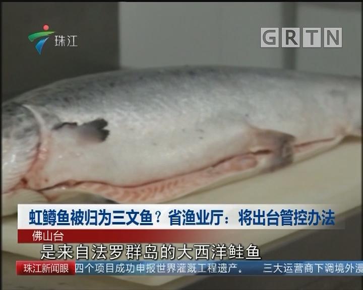 虹鳟鱼被归为三文鱼?省渔业厅:将出台管控办法