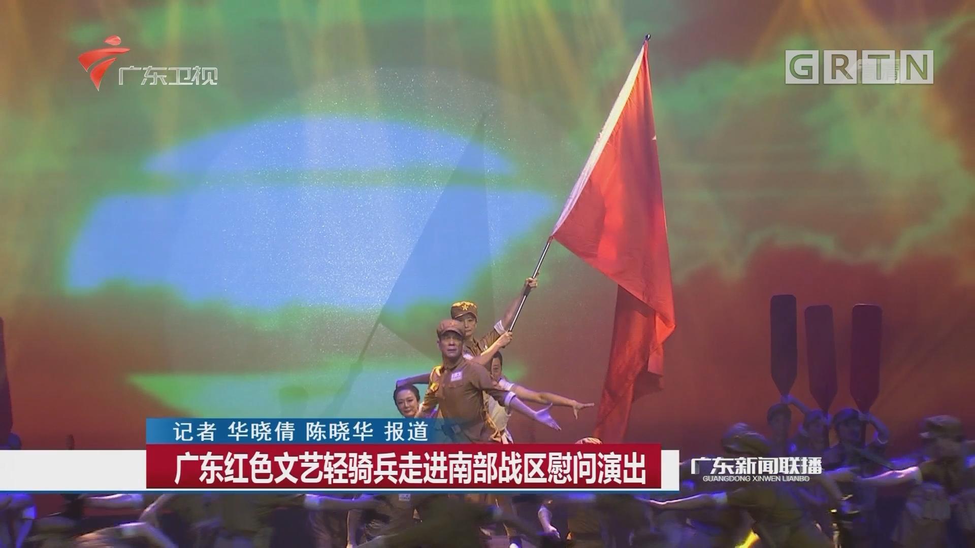 广东红色文艺轻骑兵走进南部战区慰问演出