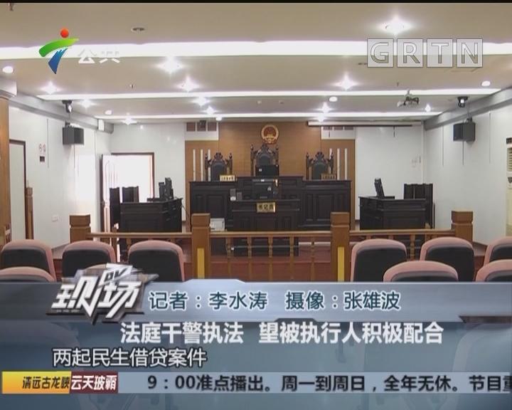 法庭干警执法 望被执行人积极配合