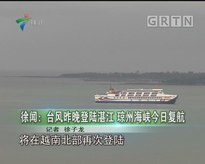 徐闻:台风昨晚登陆湛江 琼州海峡今日复航