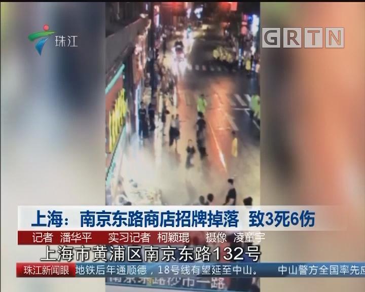 上海:南京东路商店招牌掉落 致3死6伤