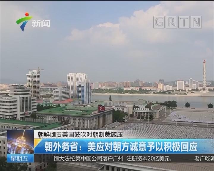 朝鲜谴责美国鼓吹对朝制裁施压 朝外务省:美应对朝方诚意予以积极回应