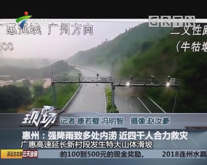 惠州:强降雨致多处内涝 近四千人合力救灾