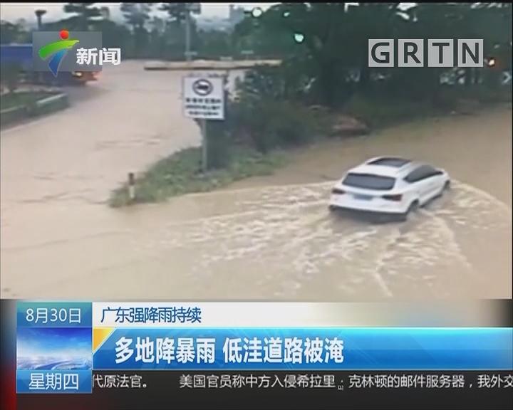 广东强降雨持续:多地降暴雨 低洼道路被淹