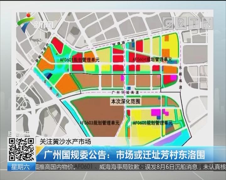 关注黄沙水产市场:广州国规委公告:市场或迁址芳村东洛围