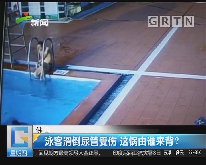 佛山:泳客滑倒尿管受伤 这锅由谁来背?