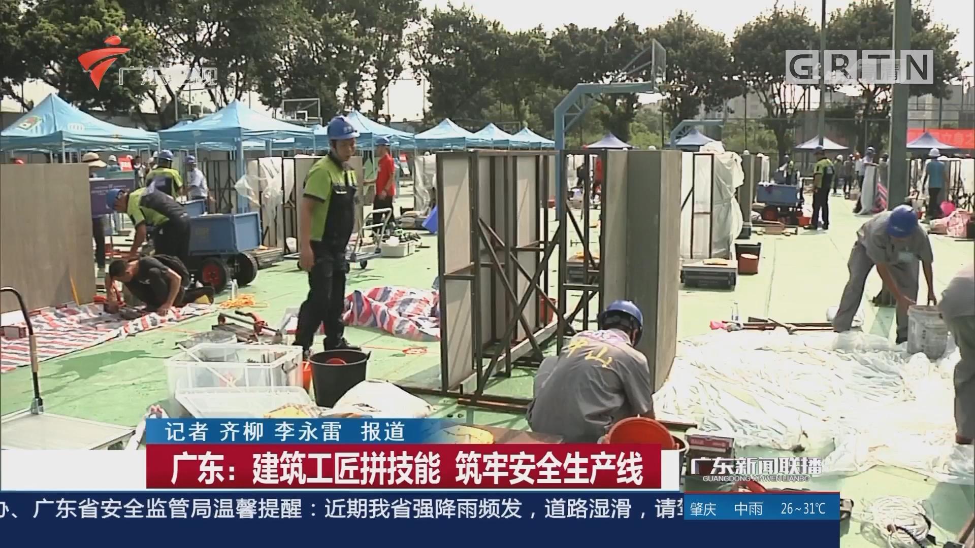 广东:建筑工匠拼技能 筑牢安全生产线