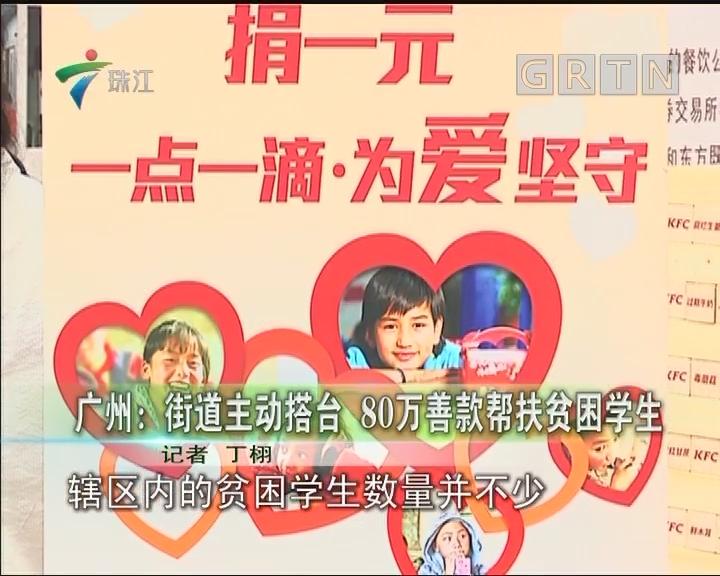 广州:街道主动搭台 80万善款帮扶贫困学生