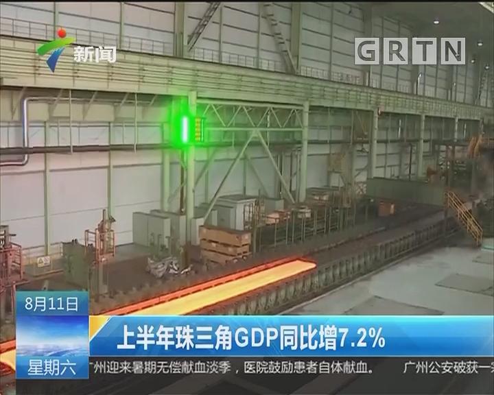 上半年珠三角GDP同比增7.2%