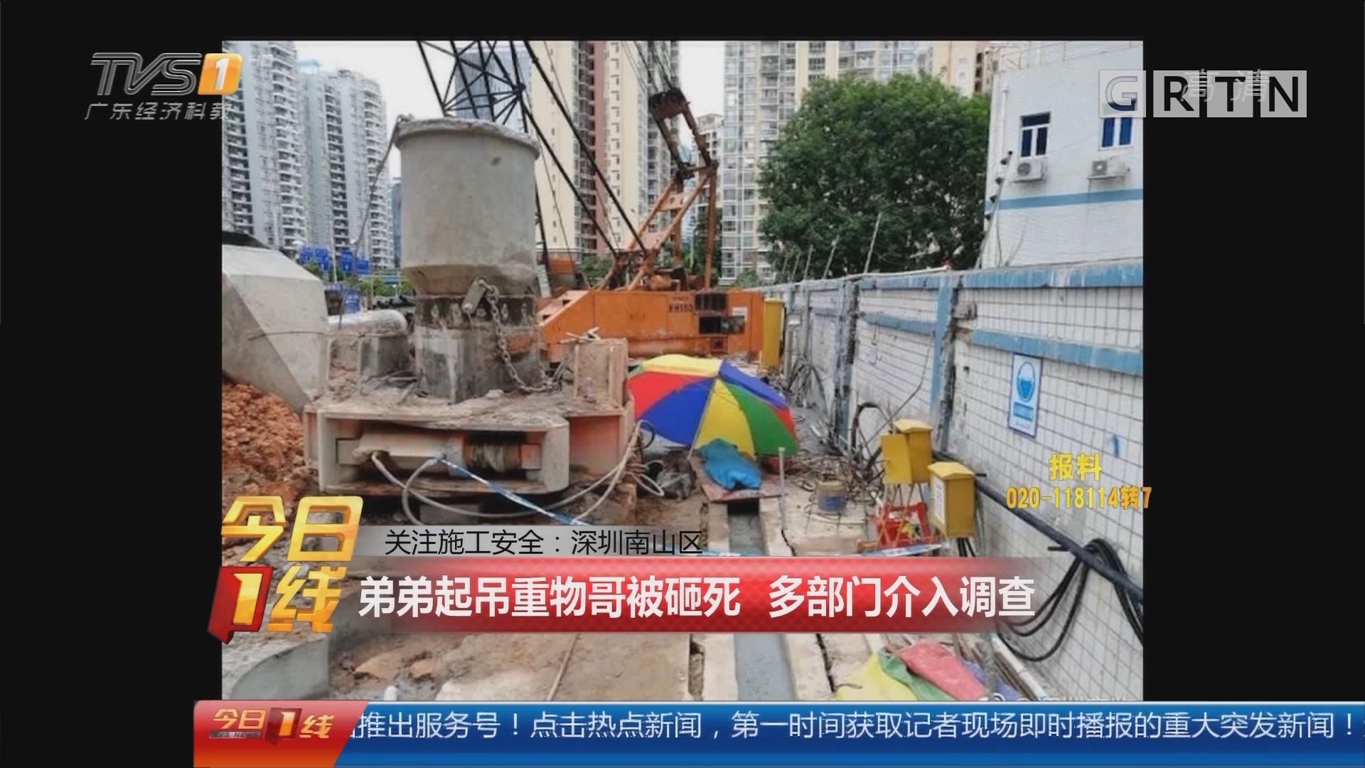 关注施工安全:深圳南山区 弟弟起吊重物哥被砸死 多部门介入调查