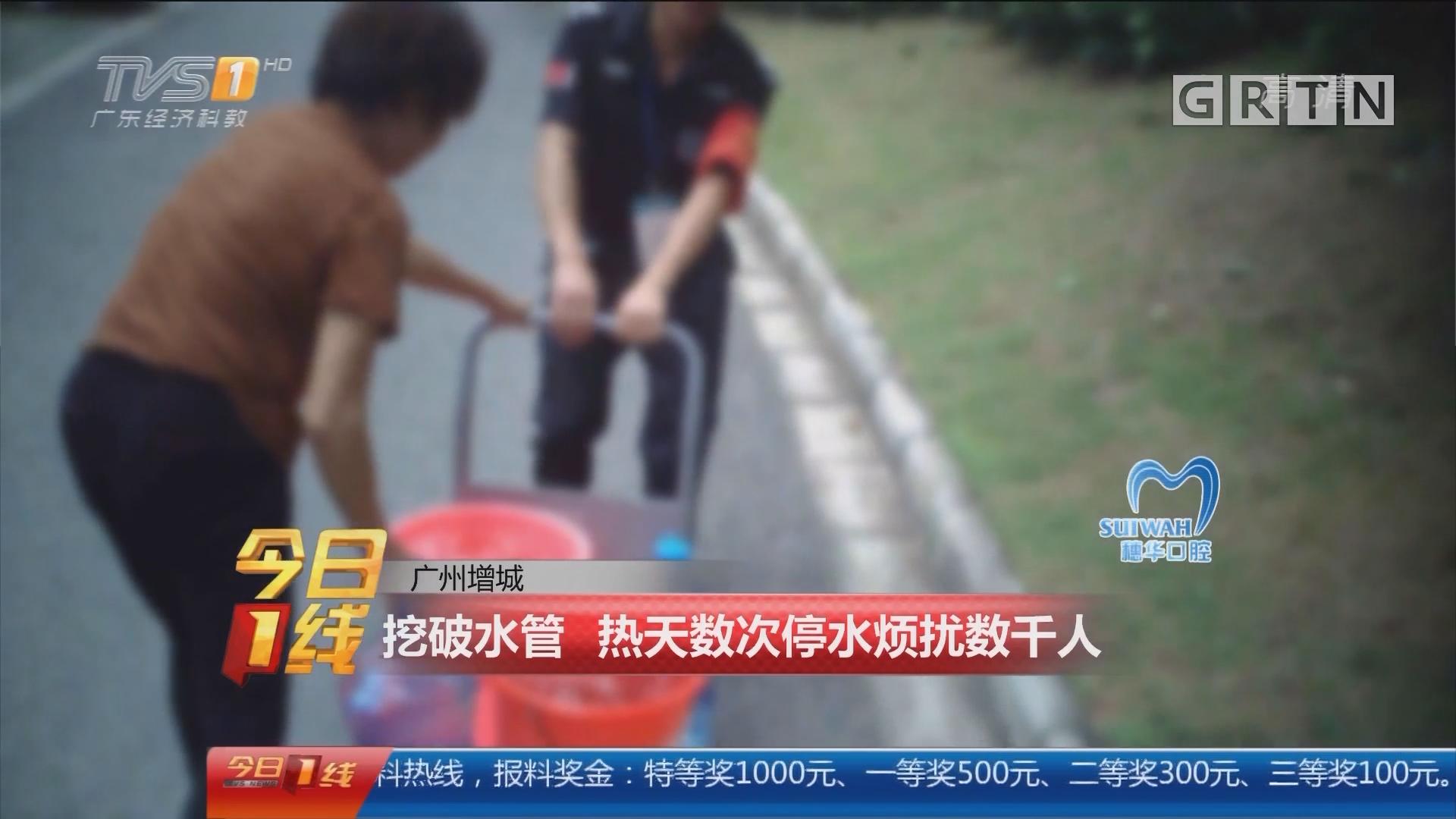 广州增城:挖破水管 热天数次停水烦扰数千人