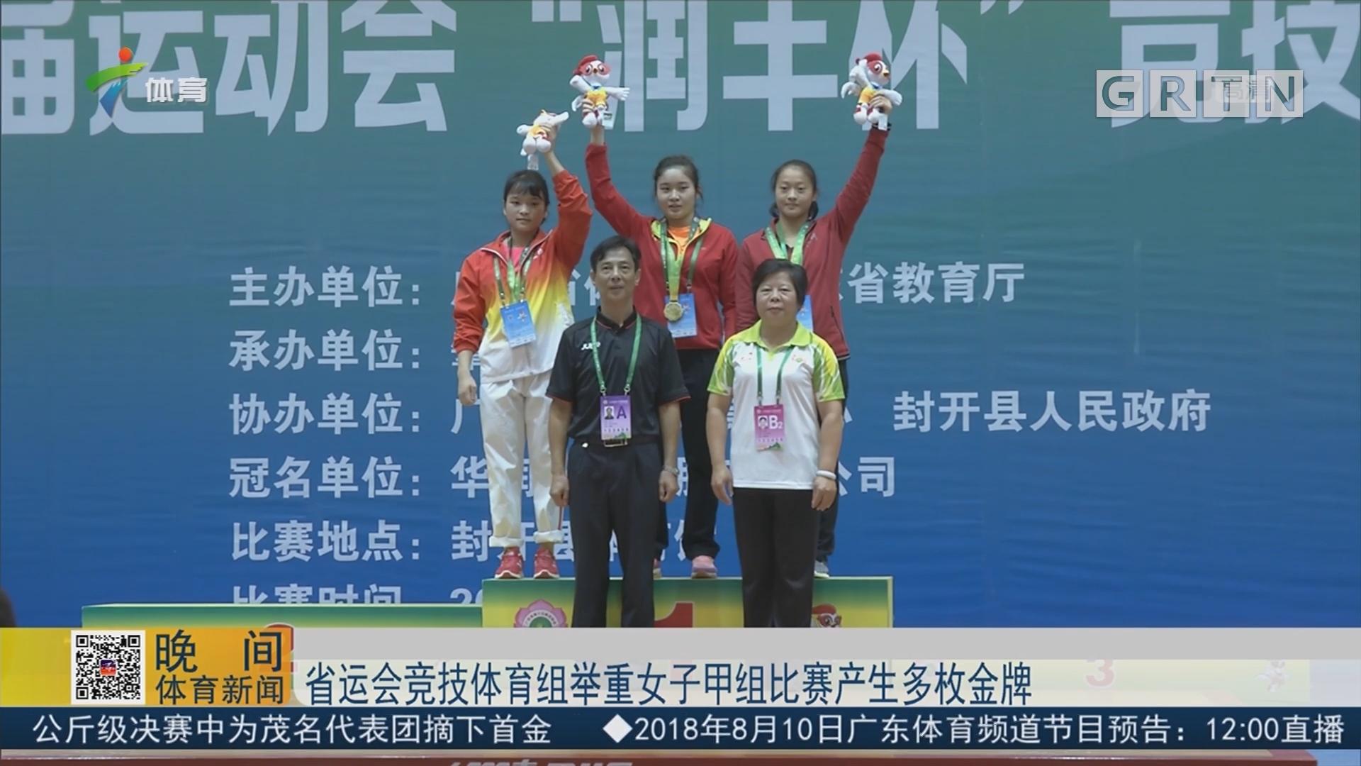 省运会竞技体育组举重女子甲组比赛产生多枚金牌