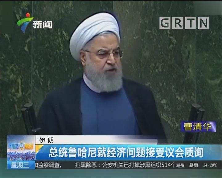 伊朗:总统鲁哈尼就经济问题接受议会质询