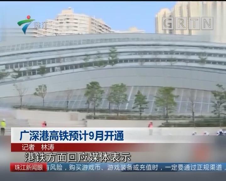 广深港高铁预计9月开通