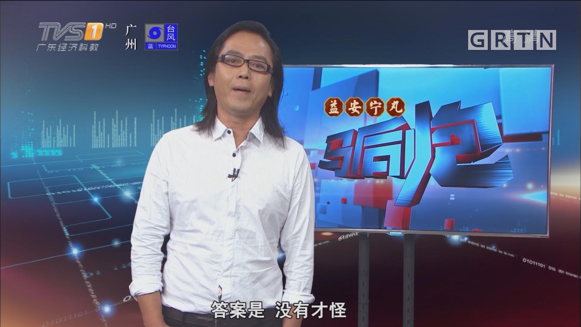 "[HD][2018-08-14]马后炮:抵制""天价片酬""需要进行充分的市场博弈"