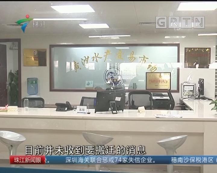 广州黄沙水产市场或迁址芳村东洛围