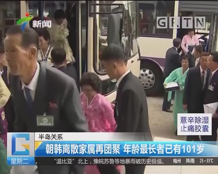 半岛关系:朝韩离散家属再团聚 年龄最长者已有101岁